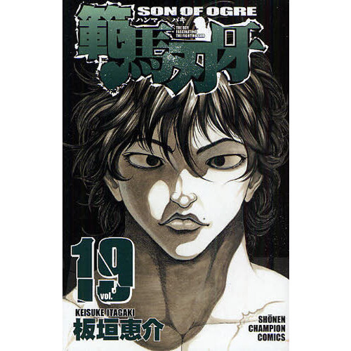 範馬刃牙 SON OF OGRE vol.19 THE BOY FASCINATING THE FIGHTING GOD