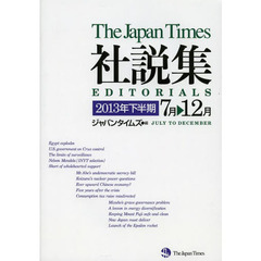 The Japan Times 社説集2013年下半期(CD1枚付き)