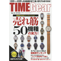 TIME Gear Vol.13