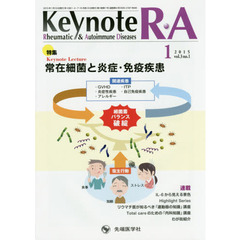 Keynote R・A Rheumatic & Autoimmune Diseases vol.3no.1(2015-1) 特集常在細菌と炎症・免疫疾患