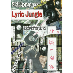 Lyric Jungle 18