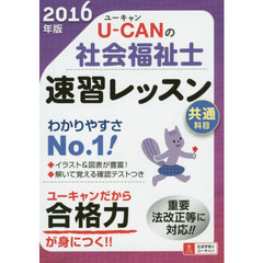 U-CANの社会福祉士速習レッスン 2016年版共通科目