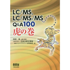 LC/MS,LC/MS/MS Q&A100虎の巻