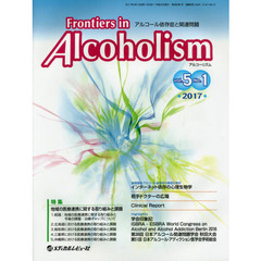 Frontiers in Alcoholism アルコール依存症と関連問題 Vol.5No.1(2017.1)
