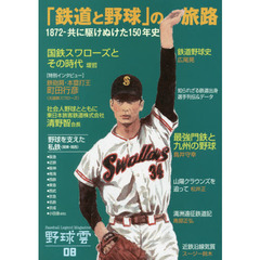 野球雲 Baseball Legend Magazine 08