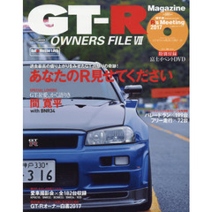 GT-R OWNERS FILE 7