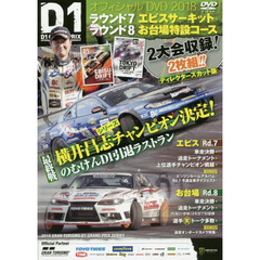 DVD '18 D1GP OFF 7-8