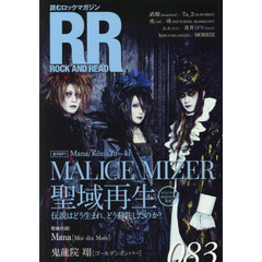ROCK AND READ 083 MALICE MIZER聖域再生 Mana Moi dix Mois×鬼龍院翔ゴールデンボンバー/武瑠sleepyhead Ta_2 OLDCODEX/虎A9/尋NOCTURNAL BLOODLUST ユエ キズ/青井ミドリ ぞんび/kyo D'ERLAN