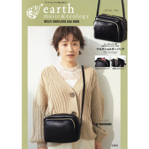 earth music&ecology MULTI SHOULDER BAG 付録画像