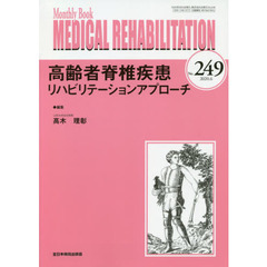 MEDICAL REHABILITATION Monthly Book No.249(2020.6) 高齢者脊椎疾患リハビリテーションアプローチ