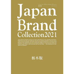 Japan Brand Collection 2021栃木版