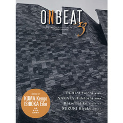ONBEAT Bilingual Magazine for Art and Culture from Japan vol.13 特集隈研吾 石岡瑛子