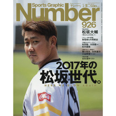 SportsGraphic Number 2017年5月18日号