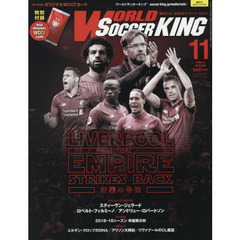 WORLD SOCCER KING 2018年11月号