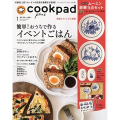 cookpad plus 2019年1月号