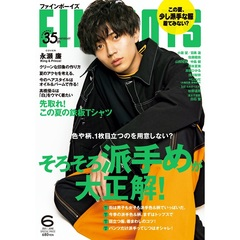 FINEBOYS(ファインボーイズ) 2021年6月号<COVER:永瀬 廉(King & Prince)>