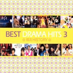 Various Artists/Best Drama Hits Vol. 3 (輸入盤)