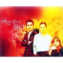 Million Blossoms of Roses(ペクマンソンイ チャンミ:百万本のバラ)OST (KBS TV Series) OST (KBS TV Series) (輸入盤)