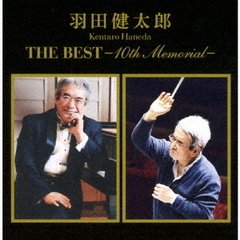 羽田健太郎 THE BEST ~10th memorial~