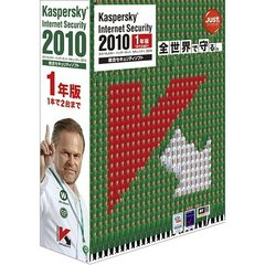 Kaspersky Internet Security 2010 1年版(PCソフト)