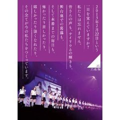 乃木坂46/乃木坂46 1ST YEAR BIRTHDAY LIVE 2013.2.22 MAKUHARI MESSE豪華BOX盤<完全生産限定>(Blu-ray Disc)