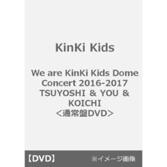 KinKi Kids/We are KinKi Kids Dome Concert 2016-2017 TSUYOSHI & YOU & KOICHI<通常盤DVD2枚組>