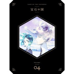宝石の国 Vol.4(Blu-ray Disc)