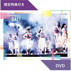 乃木坂46/6th YEAR BIRTHDAY LIVE Day 1 DVD 通常盤<セブンネット限定特典:生写真4枚(生田絵梨花・梅澤美波・松村沙友理・ 山下美月)付き>