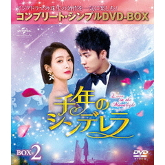 千年のシンデレラ ~Love in the Moonlight~ BOX 2 <コンプリート・シンプルDVD-BOX 5000円シリーズ/期間限定生産>(DVD)