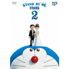 STAND BY ME ドラえもん 2 DVD(DVD)