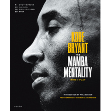 KOBE BRYANT  THE MAMBA MENTALITY  HOW I PLAY