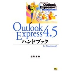 Outlook Express 4.5ハンドブック For Macintosh
