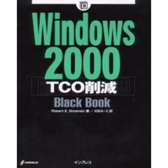 Windows 2000 TCO削減