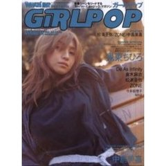 GiRLPOP vol.54