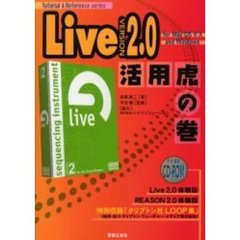 Live2.0活用虎の巻 For Mac OS 9/X and Windows