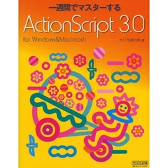 一週間でマスターするActionScript3.0 for Windows & Macintosh