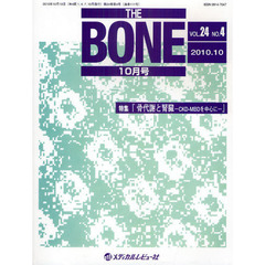THE BONE VOL.24NO.4(2010.10)