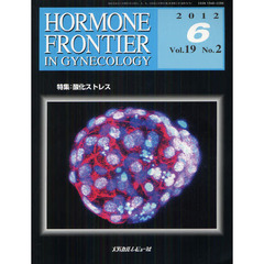 HORMONE FRONTIER IN GYNECOLOGY Vol.19No.2(2012-6) 特集・酸化ストレス