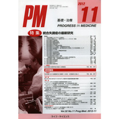 PROGRESS IN MEDICINE 基礎・治療 Vol.32No.11(2012-11)