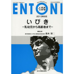 ENTONI Monthly Book No.156(2013年8月)
