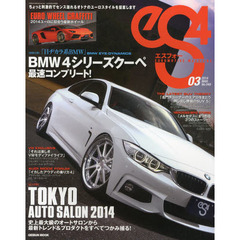eS4 EUROMOTIVE MAGAZINE No.49(2014MAR.)