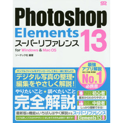 Photoshop Elements 13スーパーリファレンス for Windows & Mac OS