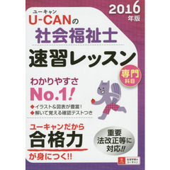 U-CANの社会福祉士速習レッスン 2016年版専門科目