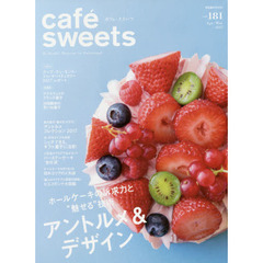 cafe-sweets (カフェ-スイーツ) vol.181 (柴田書店MOOK)