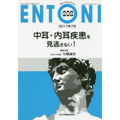 ENTONI Monthly Book No.208(2017年7月)
