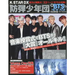 K-STAR DX 〔Vol.11〕