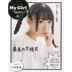 My Girl vol.21