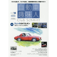 自動車趣味人 Club Schmitt ISSUE10(Seasonality Summer)