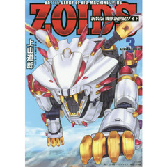 機獣新世紀ゾイド BATTLE STORY of BIO-MACHINE ZOIDS volume3 新装版