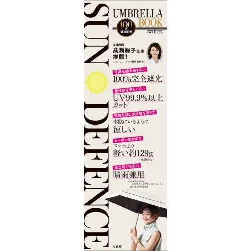 SUN DEFENCE UMBRELLA 100% 遮光日傘 BOOK WHITE 画像